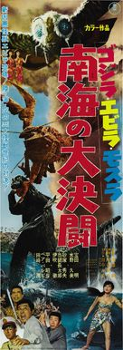 Gojira, Ebirâ, Mosura: Nankai no daiketto - Japanese Movie Poster (xs thumbnail)