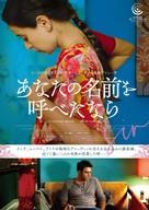 Sir - Japanese Movie Poster (xs thumbnail)