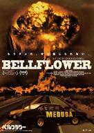 Bellflower - Japanese Movie Poster (xs thumbnail)