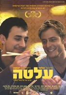 Out in the Dark - Israeli Movie Poster (xs thumbnail)