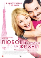 La chance de ma vie - Russian Movie Poster (xs thumbnail)