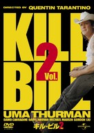 Kill Bill: Vol. 2 - Japanese Movie Cover (xs thumbnail)