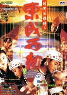 Sediu yinghung tsun tsi dung sing sai tsau - Hong Kong Movie Cover (xs thumbnail)