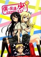 """""""Boku wa tomodachi ga sukunai"""" - DVD movie cover (xs thumbnail)"""