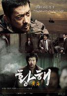 Hwanghae - South Korean Movie Poster (xs thumbnail)