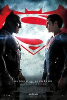 Batman v Superman: Dawn of Justice - Thai Movie Poster (xs thumbnail)