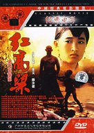 Hong gao liang - Chinese Movie Cover (xs thumbnail)