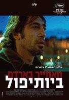 Biutiful - Israeli Movie Poster (xs thumbnail)