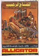 Alligator - Egyptian Movie Poster (xs thumbnail)