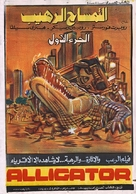 Alligator - Egyptian Movie Poster (xs thumbnail)