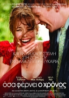 About Time - Greek Movie Poster (xs thumbnail)