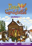 """Gora samotsvetov"" - Russian DVD cover (xs thumbnail)"