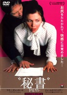 Secretary - Japanese DVD cover (xs thumbnail)
