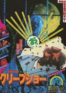 Creepshow - Japanese Movie Poster (xs thumbnail)