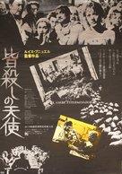 Ángel exterminador, El - Japanese Movie Poster (xs thumbnail)