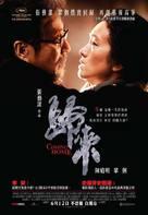 Gui lai - Hong Kong Movie Poster (xs thumbnail)