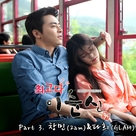 """Choegoda Lee Soon-shin"" - South Korean Movie Cover (xs thumbnail)"