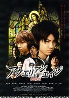 Akuerian eiji: Gekijô ban - Japanese Movie Poster (xs thumbnail)