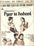 Pyar Ki Kahani - Indian Movie Poster (xs thumbnail)