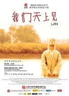 Lan - Chinese Movie Poster (xs thumbnail)