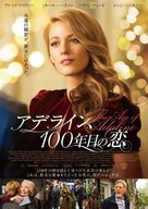 The Age of Adaline - Japanese Movie Poster (xs thumbnail)