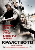 The Kingdom - Bulgarian DVD cover (xs thumbnail)