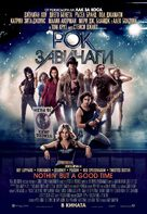 Rock of Ages - Bulgarian Movie Poster (xs thumbnail)