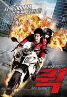 Kwik - South Korean Movie Poster (xs thumbnail)