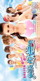Re lang qiu ai zhan - Chinese Movie Poster (xs thumbnail)