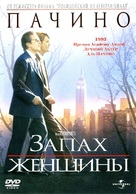 Scent of a Woman - Russian DVD movie cover (xs thumbnail)