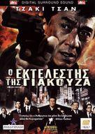 The Shinjuku Incident - Greek Movie Cover (xs thumbnail)
