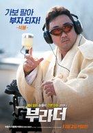 The Bros - South Korean Movie Poster (xs thumbnail)