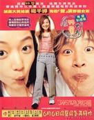 My Sassy Girl - Chinese Movie Poster (xs thumbnail)