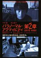 Paranômaru akutibiti: Dai-2-shô - Tokyo Night - Japanese Movie Poster (xs thumbnail)