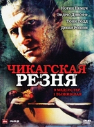 Chicago Massacre: Richard Speck - Russian Movie Cover (xs thumbnail)