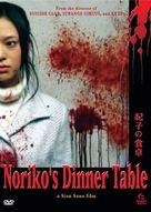 Noriko no shokutaku - DVD cover (xs thumbnail)