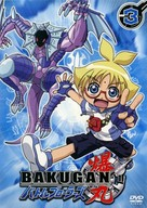"""Bakugan Battle Brawlers"" - Japanese Movie Cover (xs thumbnail)"