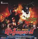Nuk soo dane song kram - Thai DVD cover (xs thumbnail)