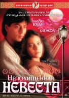 Dilwale Dulhania Le Jayenge - Russian DVD movie cover (xs thumbnail)