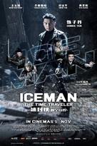 Bing Fung 2: Wui To Mei Loi - Malaysian Movie Poster (xs thumbnail)