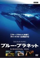"""The Blue Planet"" - Japanese Movie Cover (xs thumbnail)"