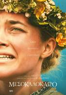 Midsommar - Greek Movie Poster (xs thumbnail)