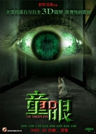 Child's Eye - Hong Kong Movie Poster (xs thumbnail)