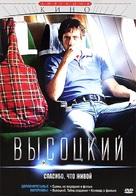 Vysotskiy. Spasibo, chto zhivoy - Russian DVD cover (xs thumbnail)