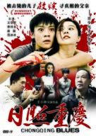 Chongqing Blues - Chinese DVD cover (xs thumbnail)