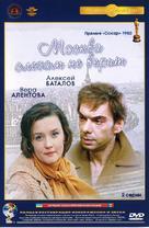 Moskva slezam ne verit - Russian DVD cover (xs thumbnail)