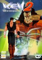 """Hokuto no Ken 2"" - French Movie Cover (xs thumbnail)"