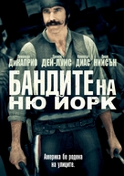 Gangs Of New York - Bulgarian DVD movie cover (xs thumbnail)