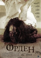 The Cloth - Russian Movie Poster (xs thumbnail)