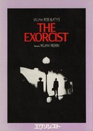 The Exorcist - Japanese Movie Cover (xs thumbnail)